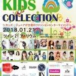 第1回OSAKA KIDS COLLECTION