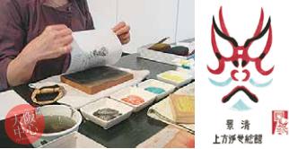 Kamigata Ukiyoe Museum / Ukiyo-e Woodblock Printing Experience Course