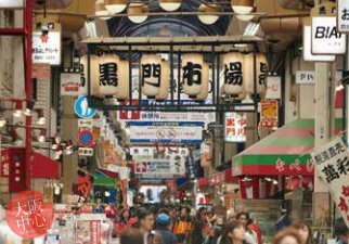 Kuromon Ichiba Market / Food (Eating Tour) Expierence
