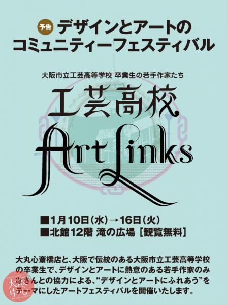 工芸高校 ART LINKS