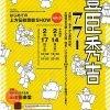 はじめての上方伝統芸能SHOW vol.3 豊臣秀吉アワー
