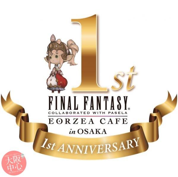 エオルゼアカフェ in OSAKA 一周年記念フェア