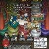 スラボフ・ペトコが語る日本の伝統芸能 vol.4「アプリで普及する能楽」