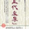 大阪企業家ミュージアム特別展示「五代友厚」