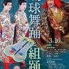 第23回特別企画公演「琉球舞踊と組踊」