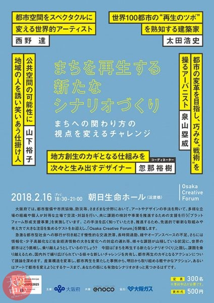 Osaka Creative Forum「まちを再生する新たなシナリオづくり」