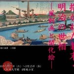 大阪城天守閣 4階 企画展示「描かれた幕末・明治の世相―風刺画と開化絵―」