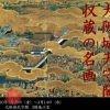大阪城天守閣 3階 企画展示「大阪城天守閣収蔵の名画」
