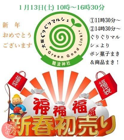 大阪ぐりぐりマルシェ1月「新春!初ぐりマルシェ」