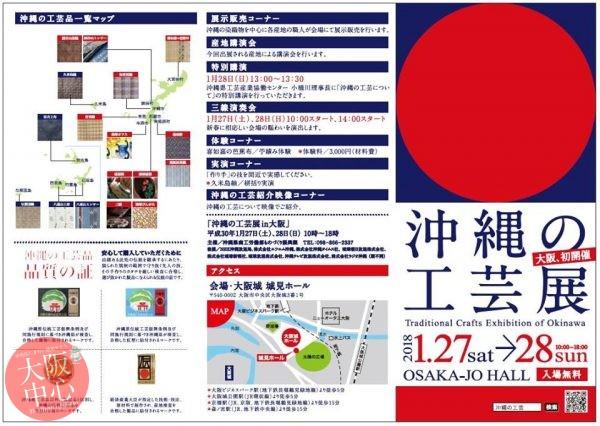 沖縄の工芸展in大阪