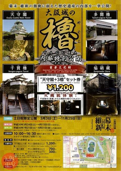 重要文化財「多聞櫓・千貫櫓・焔硝蔵」特別公開