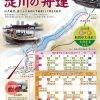 秋の淀川の舟運