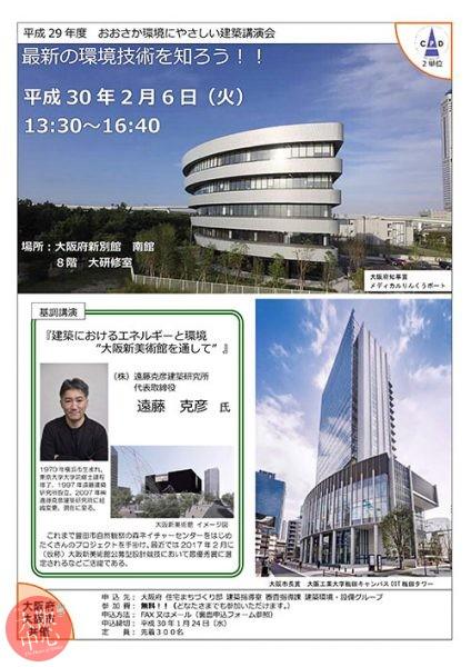平成29年度 おおさか環境にやさしい建築講演会