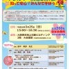 大阪府アレルギー疾患講演会「知って安心!みんなで学ぼう!」
