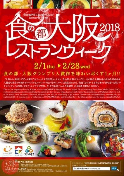 食の都・大阪レストランウィーク2018