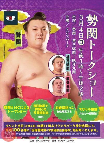 勢関トークショー