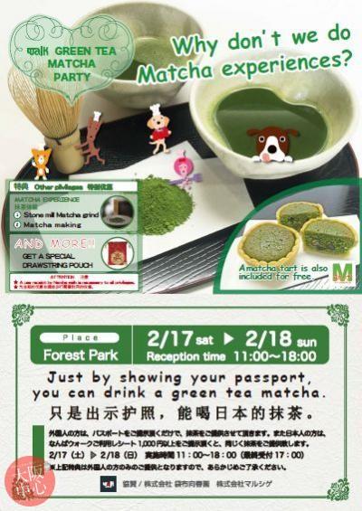 GREEN TEA MATCHA PARTY