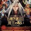 大阪6地下街共同イベント リアル謎解きゲーム「6地下迷宮と魔王の呪い」