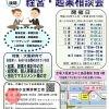 中之島図書館「経営・起業相談会(平成29年度後期)」