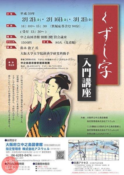 平成29年度 大阪府立中之島図書館 くずし字入門講座