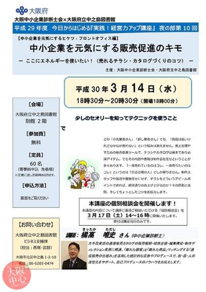 ビジネスセミナー「平成29年度今日からはじめる『実践!経営力アップ講座』」夜の部第10回