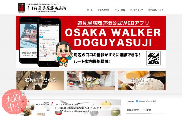 道具屋筋商店街公式WEBアプリ『OSAKA WALKER DOGUYASUI』サービス開始!