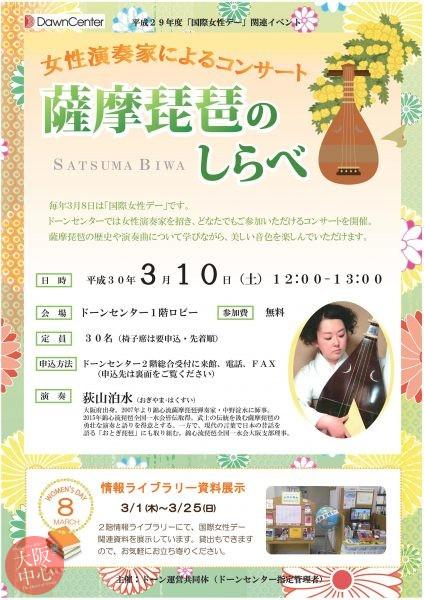 女性演奏家によるコンサート「薩摩琵琶のしらべ」