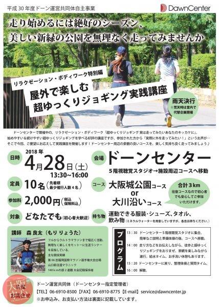 屋外で楽しむ超ゆっくりジョギング実践講座