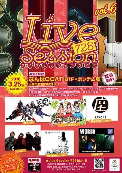 Live Session 728 vol.6