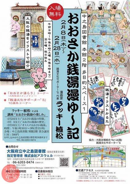 ラッキー植松イラスト展「おおさか銭湯漫ゆ~記」