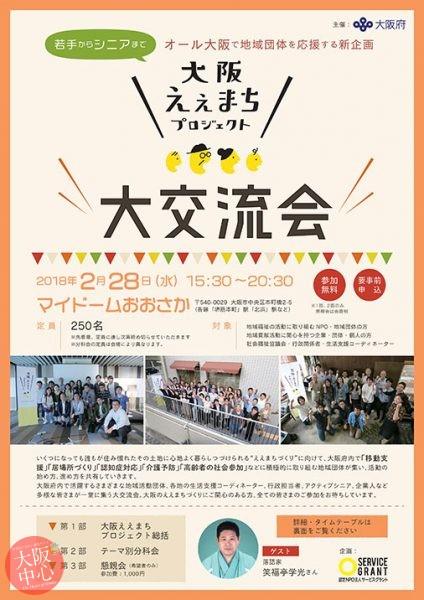 大阪ええまちプロジェクト大交流会
