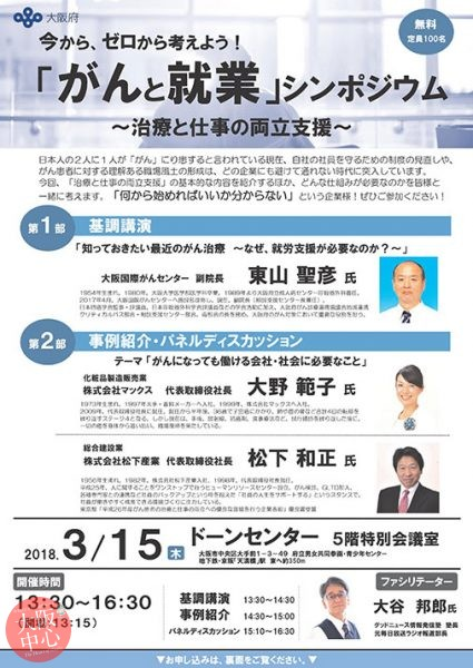企業向けイベント「がんと就業シンポジウム-治療と仕事の両立支援-」