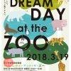 天王寺動物園初開催 ドリームデイ・アット・ザ・ズー