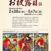 大阪歴史博物館 特集展示「新収品お披露目展」
