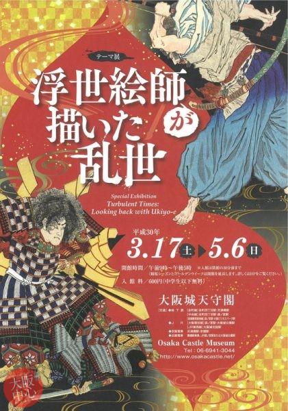 大阪城天守閣「テーマ展 浮世絵師が描いた乱世」