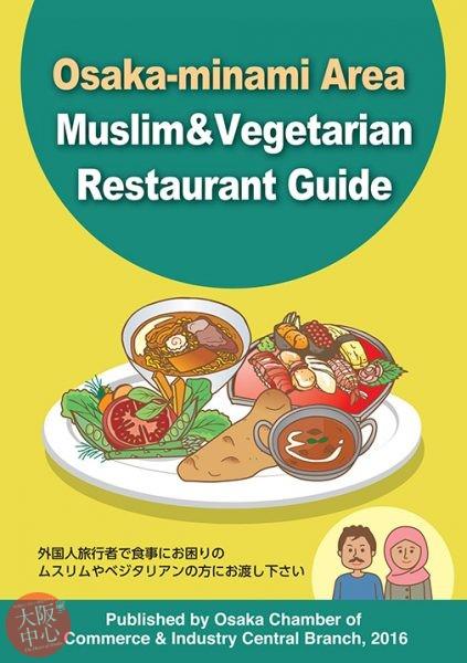 Osaka-minami Area Muslim & Vegetarian Restaurant Guide
