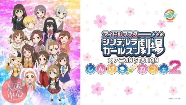 アイドルマスター シンデレラガールズ劇場×アニON STATIONしんげきカフェ2