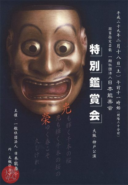 日本能楽会 特別鑑賞会