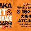 OSAKAアート&てづくりバザール VOL.27