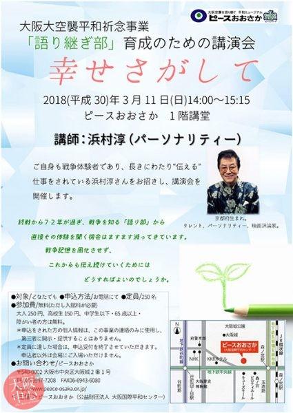 大阪大空襲平和祈念事業 「語り継ぎ部」育成のための講演会『幸せさがして』