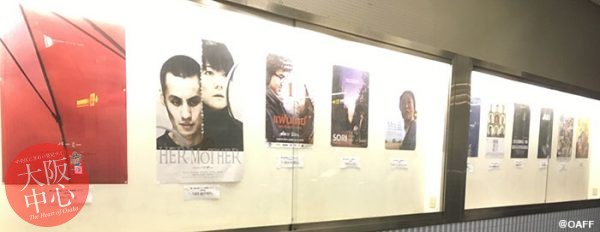 第13回大阪アジアン映画祭 ポスター展