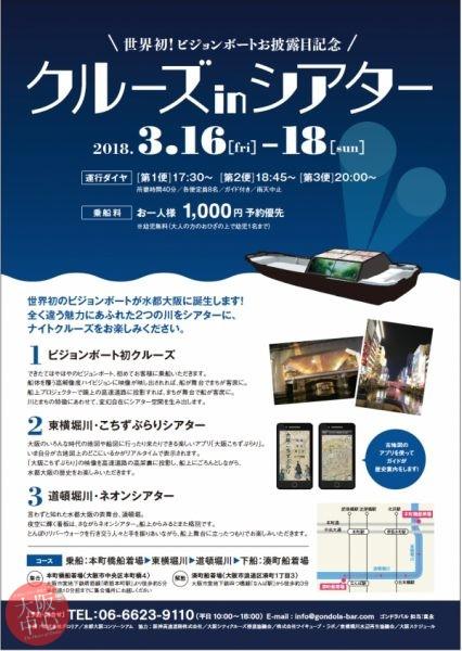 世界初!ビジョンボートお披露目記念〜クルーズ in シアター