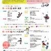 はじまりの日 大阪 Vol.7