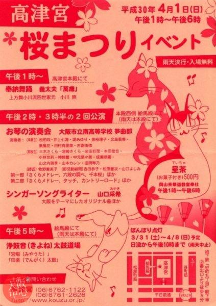 高津宮 桜まつり2018
