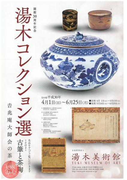 開館30周年記念「湯木コレクション選-𠮷兆庵大師会の茶道具-」
