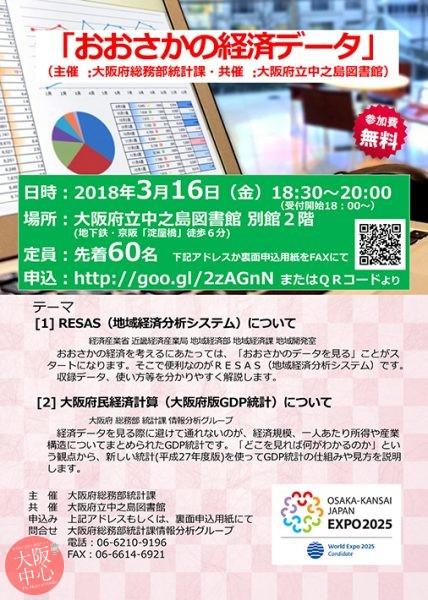 ビジネスセミナー「おおさかの経済データ」