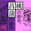 第139回小展示 桃の節供、菖蒲の節供