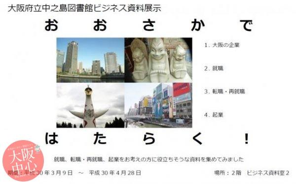 大阪府立中之島図書館 ビジネス資料展示「おおさかではたらく!」