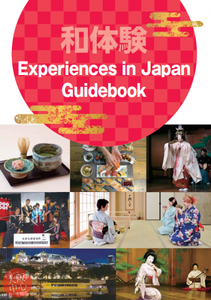 Experiences in Japan Guidebook