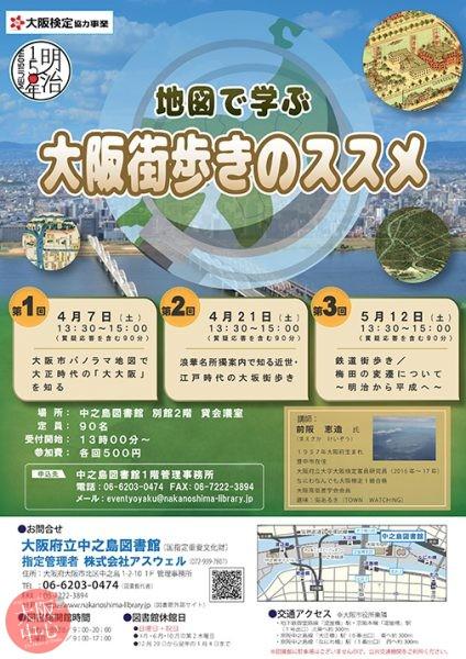 地図で学ぶ 大阪街歩きのススメ